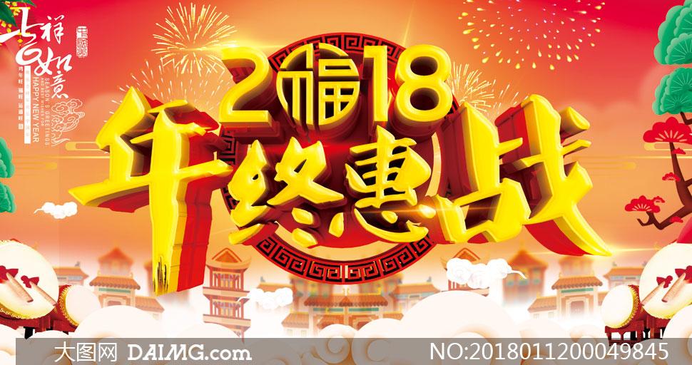 2018年终惠战促销海报PSD源文件
