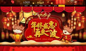 天猫店铺春节首页设计模板PSD素材