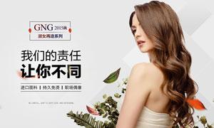 淘宝秋季职场女装海报设计PSD素材