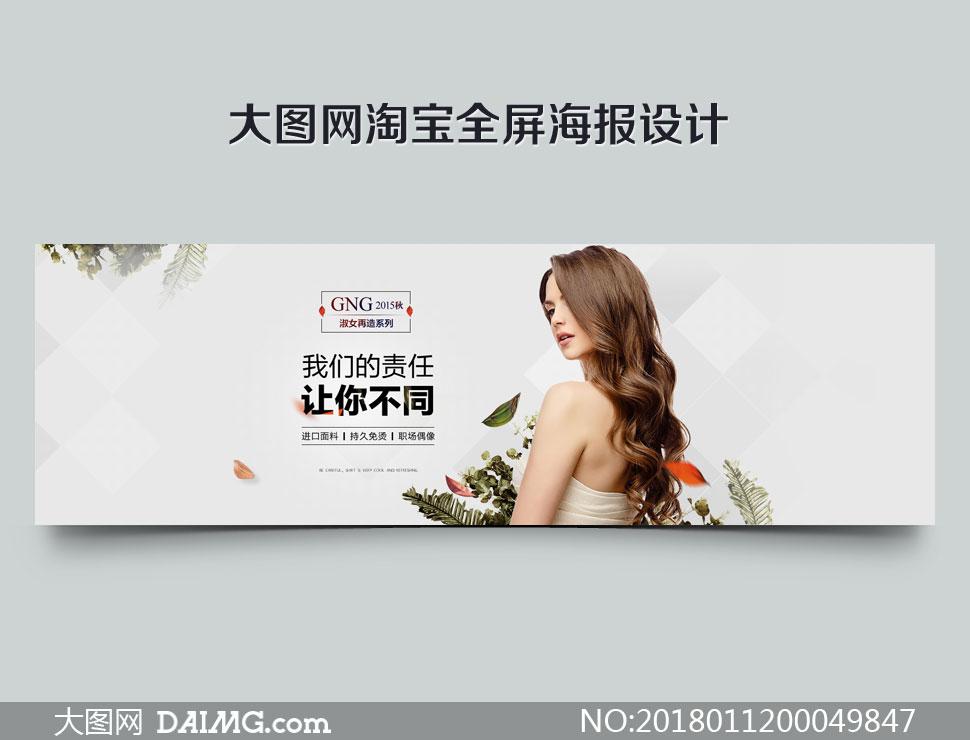 淘宝秋季职场女装海报设计PSD美高梅娱乐