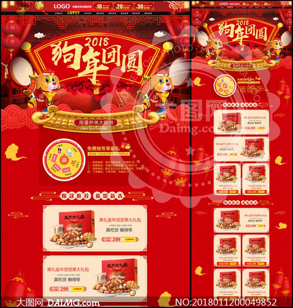 淘宝坚果店铺春节专题模板PSD美高梅娱乐