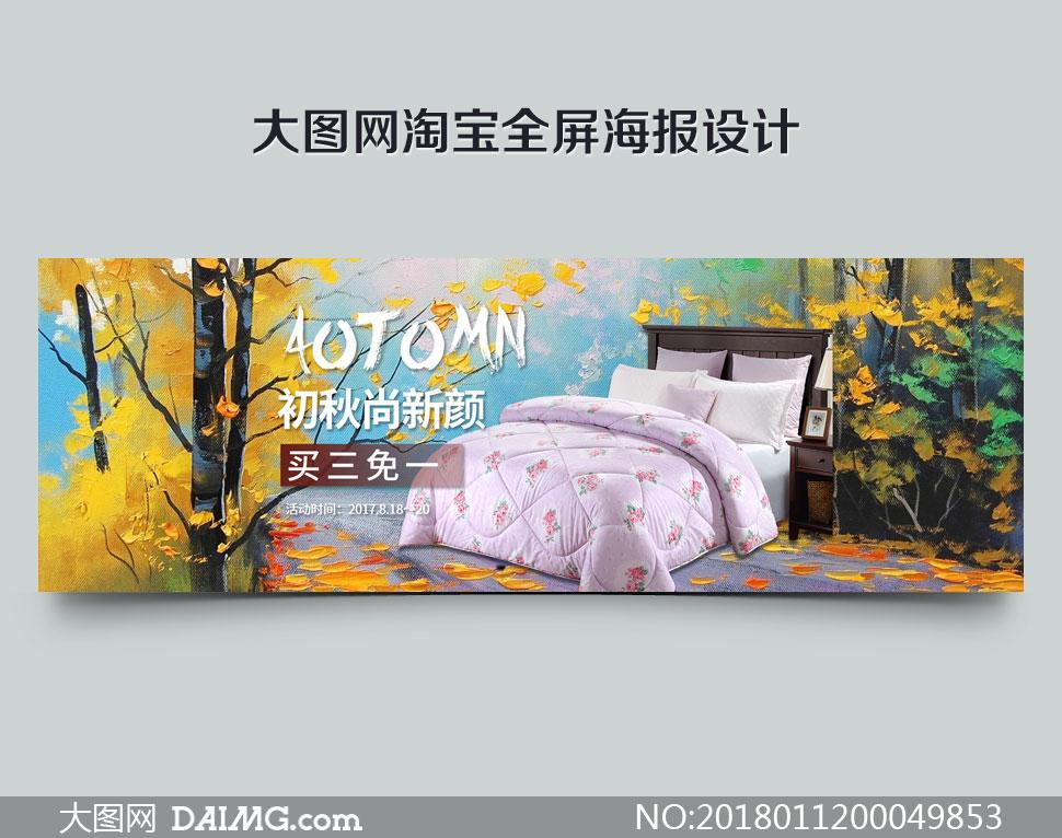 淘宝家纺秋季活动海报设计PSD美高梅娱乐