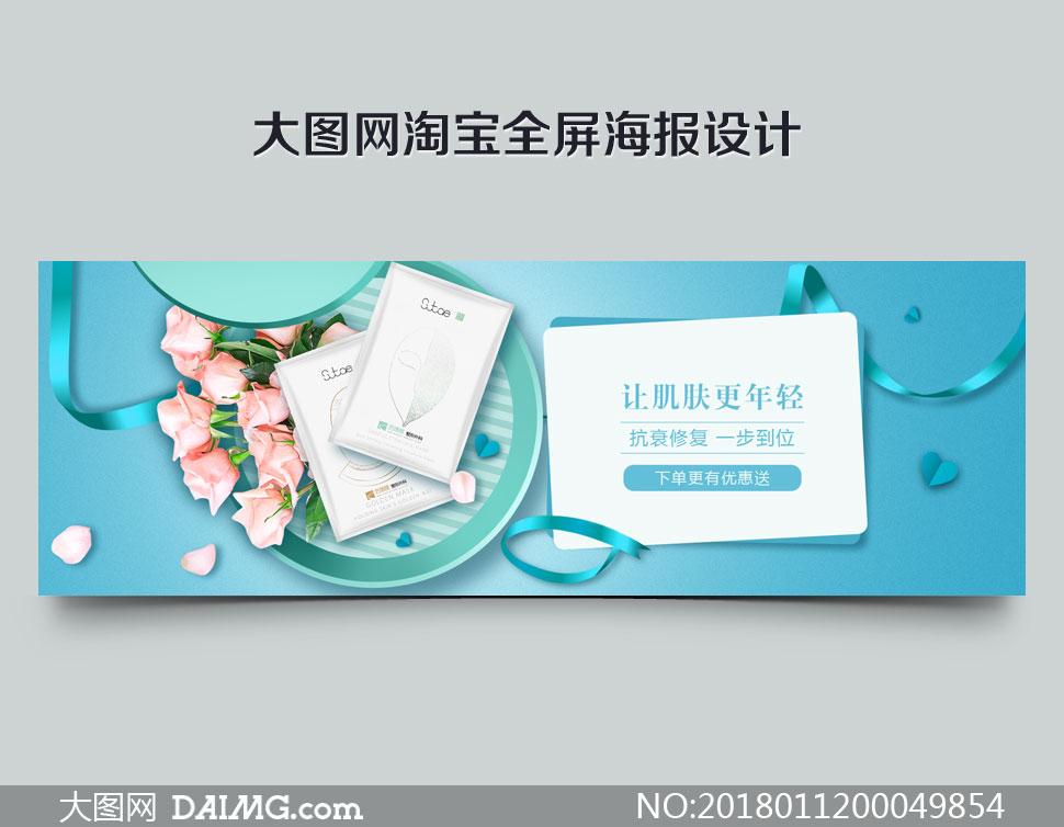 淘宝面膜产品促销海报设计PSD素材