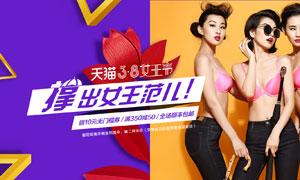淘宝雨伞妇女节活动海报PSD素材