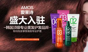 淘宝头发护理产品海报设计PSD素材