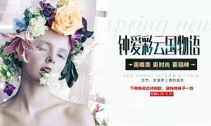淘宝时尚女装春季活动海报PSD模板