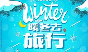 旅行社冬季促销海报设计PSD素材