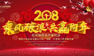 2018狗年企业年会宣传海报PSD素材
