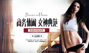 淘宝商务休闲女海报设计PSD美高梅娱乐