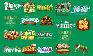 圣诞元旦喜庆字体设计PSD分层素材