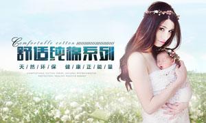 淘宝母婴服饰全屏海报设计PSD素材