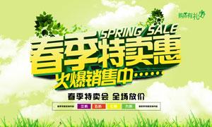 春季特卖惠火爆销售海报PSD素材