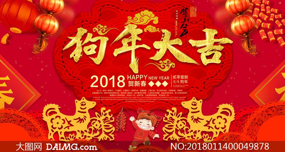 2018狗年贺新春活动海报PSD素材