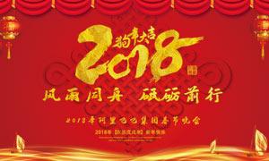 2018狗年企业春节晚会海报PSD素材