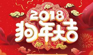 2018狗年大吉宣传单设计PSD素材