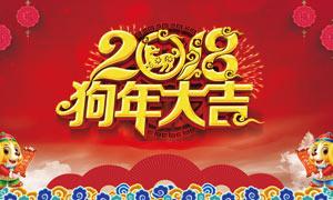 2018狗年喜庆主题海报设计PSD素材