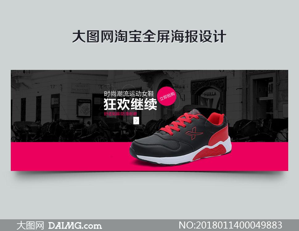淘宝运动女鞋海报设计PSD素材