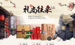 淘宝茶店中国风首页设计模板PSD素材