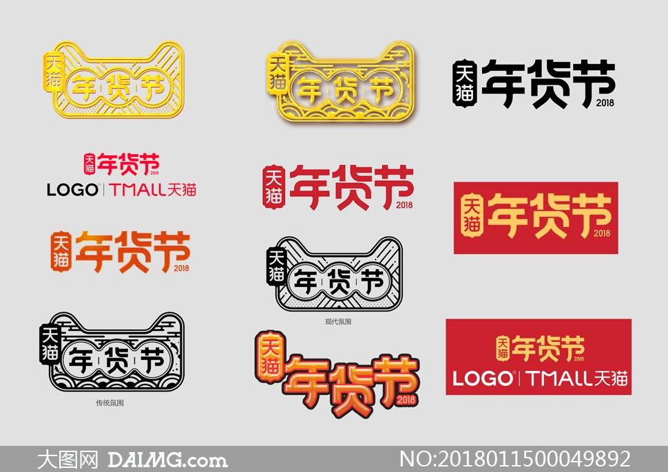 天猫2018年货节logo设计psd素材