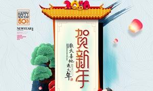 欢天喜地贺新年海报设计PSD素材