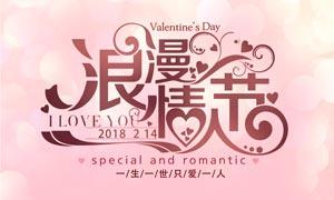 浪漫情人节宣传单设计PSD源文件