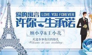 蓝色主题婚礼海报设计PSD素材