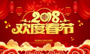 2018欢度春节喜庆海报设计PSD素材
