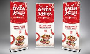 春节美食促销易拉宝模板PSD素材