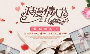 浪漫情人节购物促销海报PSD模板