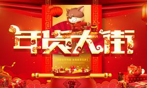 新春年货大街海报设计PSD源文件