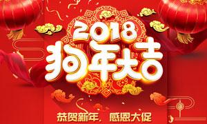 2018贺新年大促海报设计PSD素材