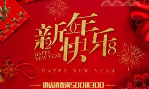 2018新年优惠促销海报PSD源文件