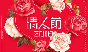 情人节感恩大促销海报设计PSD素材
