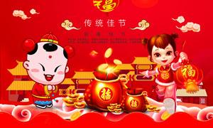 新春佳节喜庆海报设计PSD素材