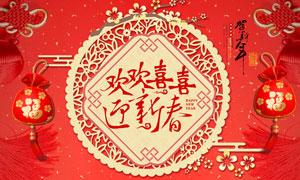 欢欢喜喜迎新春海报设计PSD美高梅娱乐