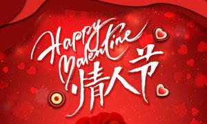 情人节活动海报模板PSD分层美高梅娱乐