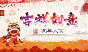 2018新年吉祥如意海报设计PSD美高梅娱乐