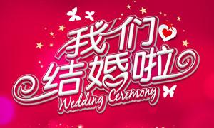 我们结婚啦婚庆海报模PSD分层素材