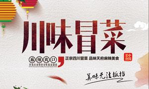 火锅冒菜美食宣传海报PSD源文件