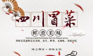 四川冒菜美味宣传海报PSD素材
