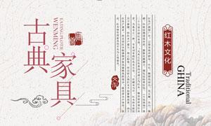 红木家具宣传海报设计PSD源文件