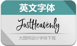 JustHeavenly系列四款英文字体
