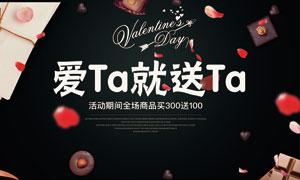 情人节商场促销海报设计PSD美高梅娱乐