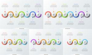 多种配色的信息图创意设计矢量素材