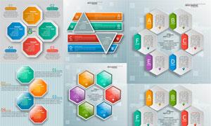 六边形等元素信息图表创意矢量素材