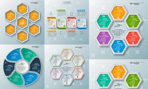 数据可视化效果信息图创意矢量素材