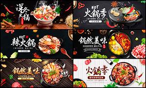 淘宝火锅季食材海报设计PSD素材