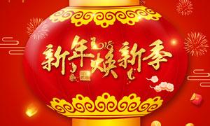 新年换新季喜庆海报设计PSD美高梅娱乐