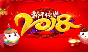 2018新年快乐海报设计PSD美高梅娱乐