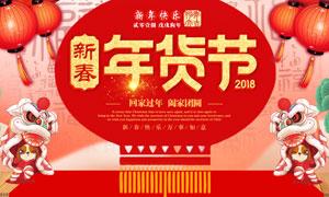 2018新春年货节海报设计PSD美高梅娱乐